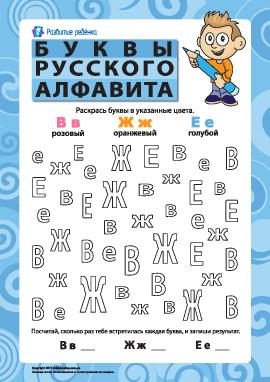 Буквы русского алфавита – В, Ж, Е