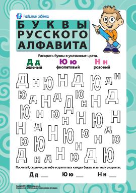 Буквы русского алфавита – Д, Ю, Н