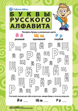 Буквы русского алфавита – Й, Щ, Р