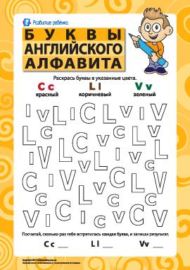 Буквы английского алфавита – C, L, V