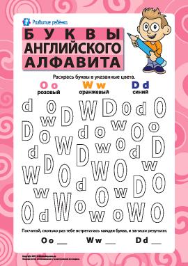 Буквы английского алфавита – O, W, D