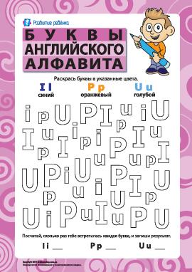 Буквы английского алфавита – I, P, U