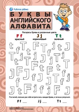 Буквы английского алфавита – F, J, T