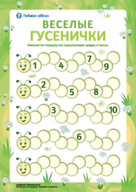 Веселые гусенички – учимся считать до 10-ти