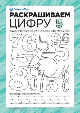 Раскрашиваем и учимся писать цифру 5