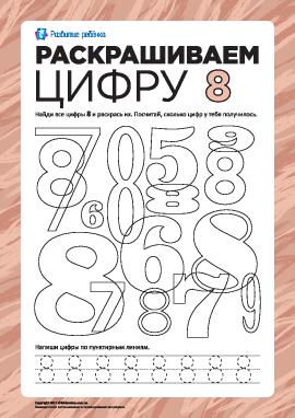 Раскрашиваем и учимся писать цифру 8