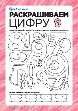Раскрашиваем и учимся писать цифру 9