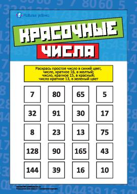 Красочные числа: учим кратность и простые числа