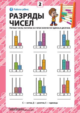 Разряды чисел: учим класс единиц № 2