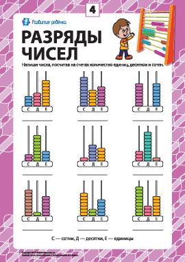 Разряды чисел: учим класс единиц № 4