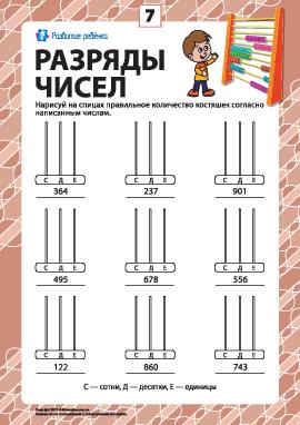 Разряды чисел: учим класс единиц № 7