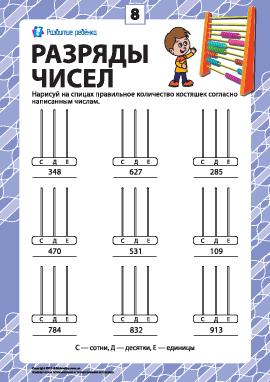 Разряды чисел: учим класс единиц № 8