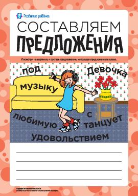 Составляем предложения по рисункам № 10