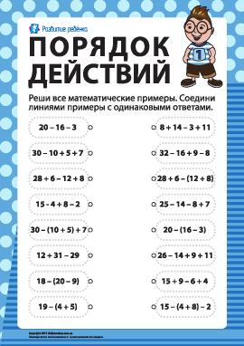 Изучаем порядок арифметических действий № 1