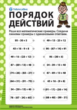 Изучаем порядок арифметических действий № 3