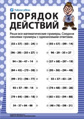 Изучаем порядок арифметических действий № 4