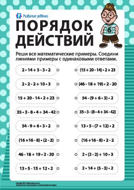 Изучаем порядок арифметических действий № 6