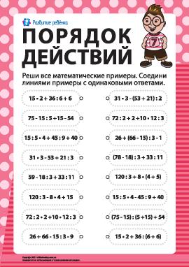 Изучаем порядок арифметических действий № 7