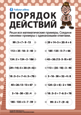 Изучаем порядок арифметических действий № 8