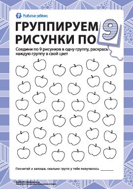 Учимся считать, группируя рисунки по 9