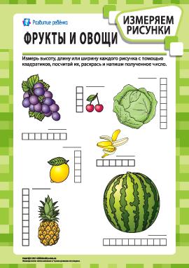 Учимся измерять рисунки: фрукты и овощи