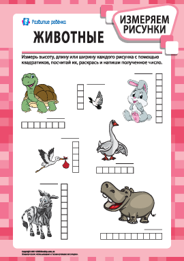Учимся измерять рисунки: животные