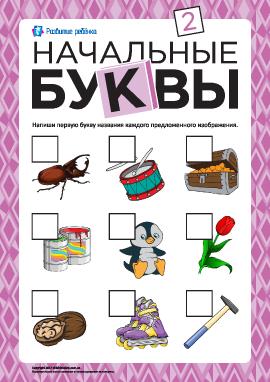 Определяем и пишем начальные буквы № 2
