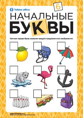 Определяем и пишем начальные буквы № 6
