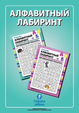 Алфавитный лабиринт (русский язык)