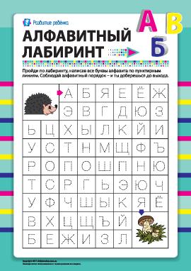Алфавитный лабиринт (русский язык) № 1