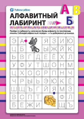 Алфавитный лабиринт (русский язык) № 2