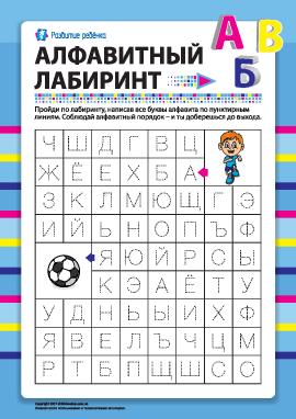 Алфавитный лабиринт (русский язык) № 3