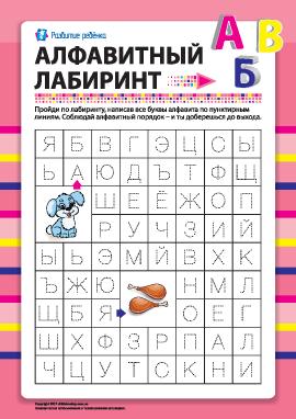 Алфавитный лабиринт (русский язык) № 4