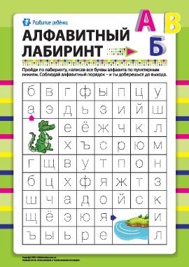 Алфавитный лабиринт (русский язык) № 5
