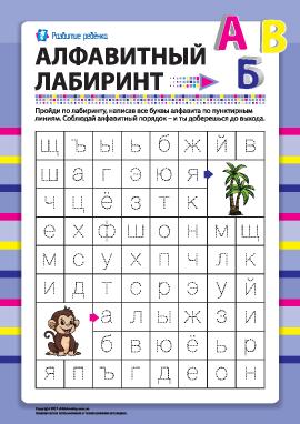 Алфавитный лабиринт (русский язык) № 6
