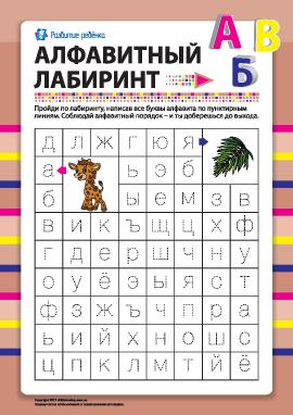 Алфавитный лабиринт (русский язык) № 7