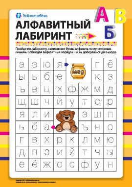 Алфавитный лабиринт (русский язык) № 8