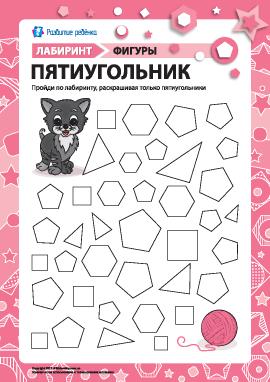 Лабиринт «Геометрические фигуры»: пятиугольник