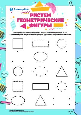 Рисуем геометрические фигуры