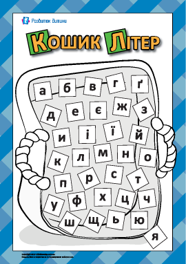 Корзина букв: изучаем украинский алфавит