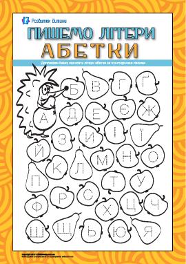 Пишем буквы украинского алфавита
