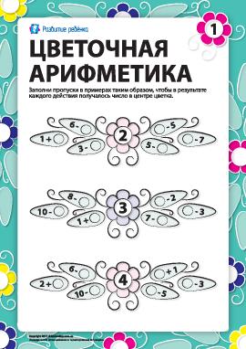 Цветочная арифметика №1: дополни примеры
