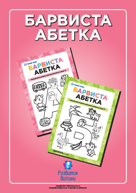 Красочный алфавит: раскрашиваем и изучаем буквы (украинский алфавит)