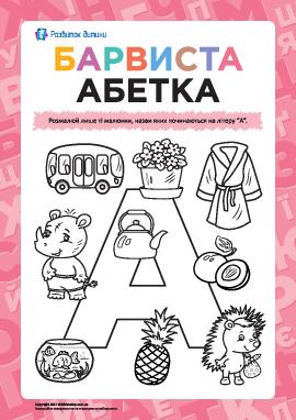 Раскрашиваем рисунки на букву «А» (украинский алфавит)