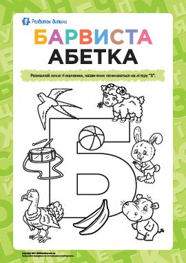 Раскрашиваем рисунки на букву «Б» (украинский алфавит)
