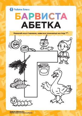 Раскрашиваем рисунки на букву «Г» (украинский алфавит)