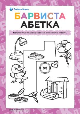 Раскрашиваем рисунки на букву «Ґ» (украинский алфавит)