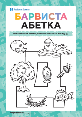 Раскрашиваем рисунки на букву «Д» (украинский алфавит)