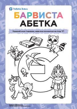 Раскрашиваем рисунки на букву «Є» (украинский алфавит)