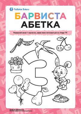Раскрашиваем рисунки на букву «З» (украинский алфавит)